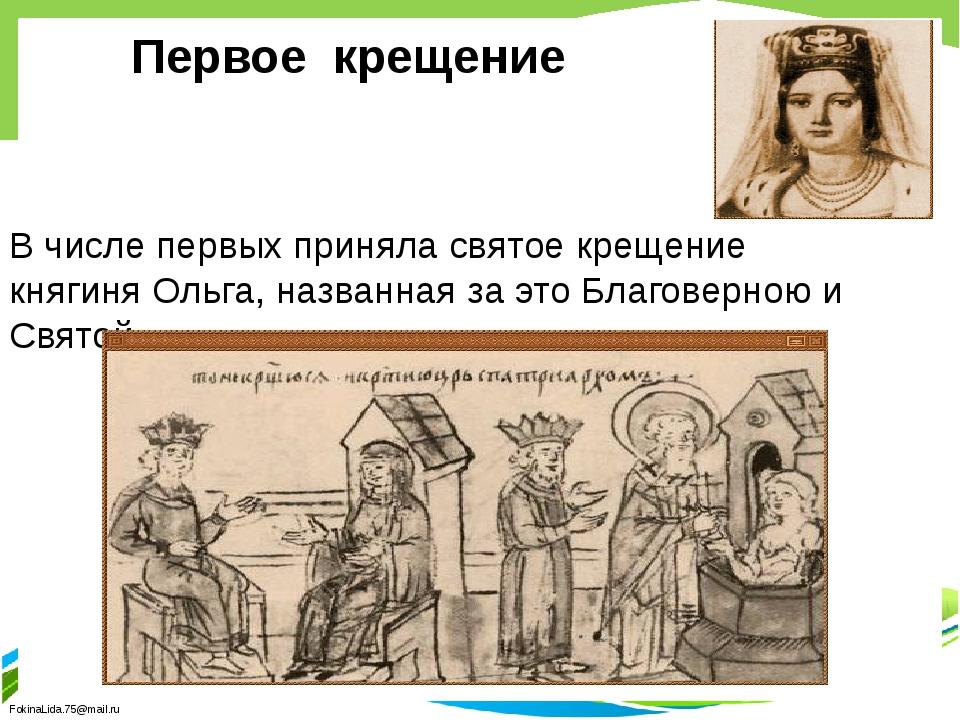 В числе первых приняла святое крещение княгиня Ольга, названная за это Благов...