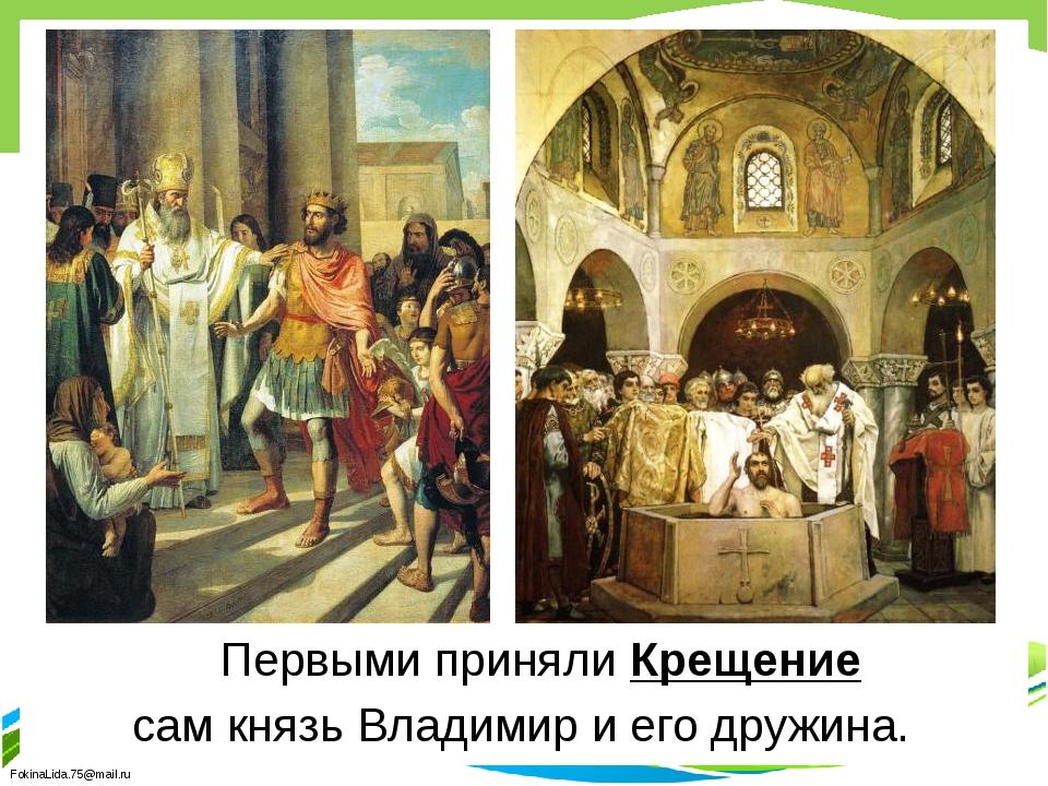 Первыми приняли Крещение сам князь Владимир и его дружина. FokinaLida.75@ma...