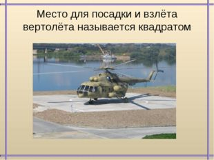 Место для посадки и взлёта вертолёта называется квадратом