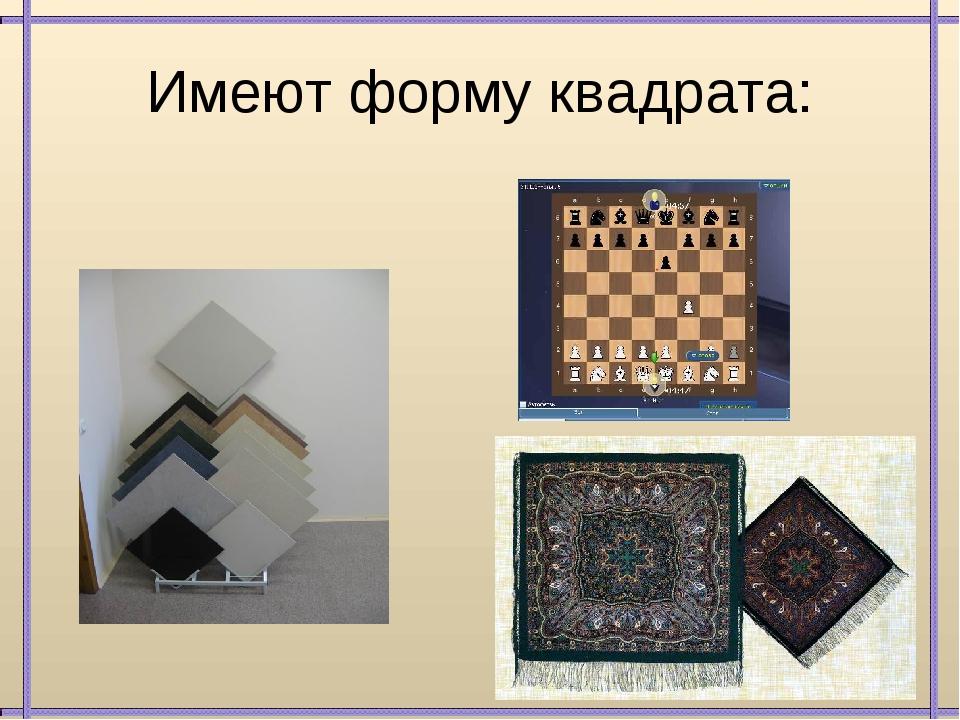 Имеют форму квадрата: