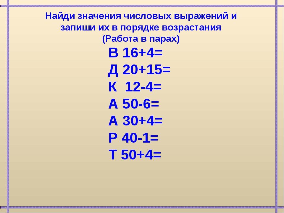 В 16+4= Д 20+15= К 12-4= А 50-6= А 30+4= Р 40-1= Т 50+4= Найди значения число...