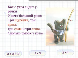 Кот с утра сидит у речки. У него большой улов: Три щурёнка, три ерша, три сом