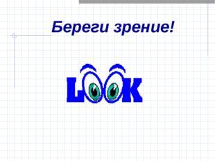 Береги зрение!