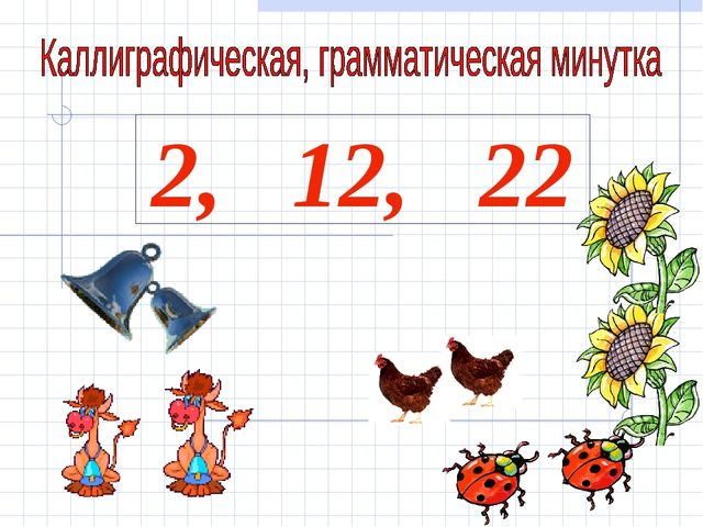 2, 12, 22