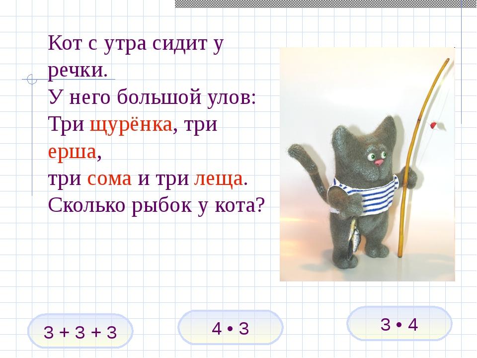 Кот с утра сидит у речки. У него большой улов: Три щурёнка, три ерша, три сом...