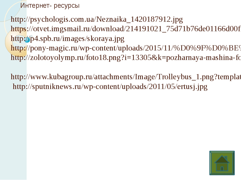 Интернет- ресурсы http://psychologis.com.ua/Neznaika_1420187912.jpg https://o...