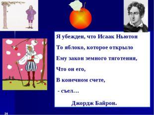 Я убежден, что Исаак Ньютон То яблоко, которое открыло Ему закон земного тяго