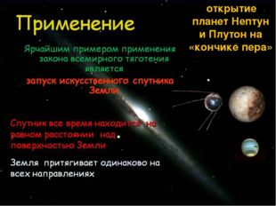 открытие планет Нептун и Плутон на «кончике пера»