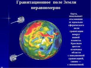 Гравитационное поле Земли неравномерно показывает отклонения от идеально сфер