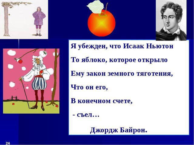 Я убежден, что Исаак Ньютон То яблоко, которое открыло Ему закон земного тяго...