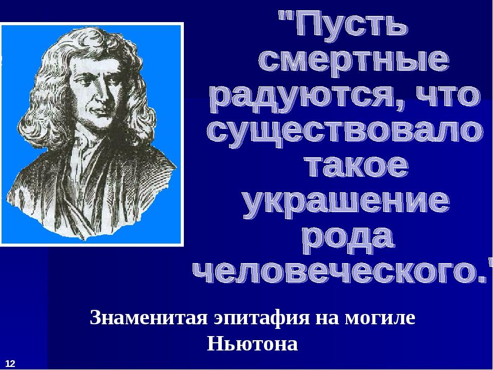 Знаменитая эпитафия на могиле Ньютона 12