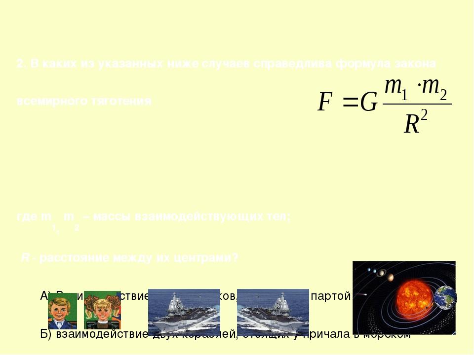 2. В каких из указанных ниже случаев справедлива формула закона всемирного тя...