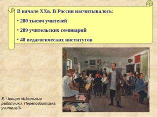 В начале XXв. В России насчитывалось: 280 тысяч учителей 289 учительских семи