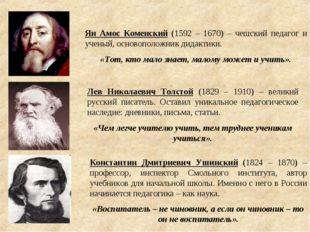 Ян Амос Коменский (1592 – 1670) – чешский педагог и ученый, основоположник ди