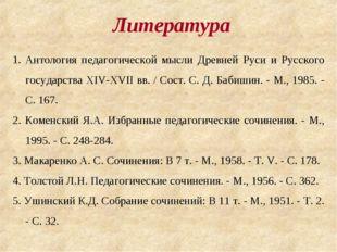 Литература Антология педагогической мысли Древней Руси и Русского государства