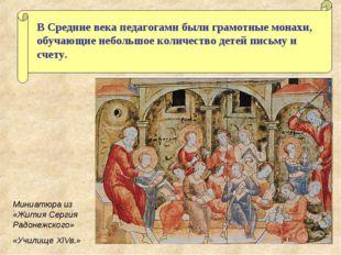В Средние века педагогами были грамотные монахи, обучающие небольшое количест