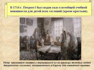 В 1714 г. Петром I был издан указ о всеобщей учебной повинности для детей все