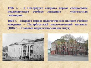 1786 г. – в Петербурге открыто первое специальное педагогическое учебное заве