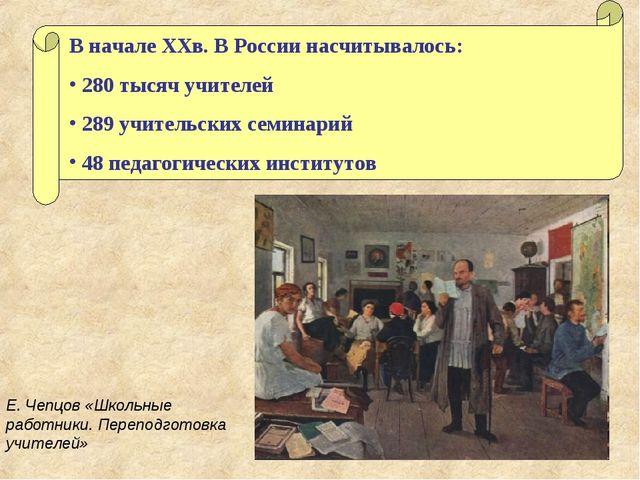 В начале XXв. В России насчитывалось: 280 тысяч учителей 289 учительских семи...