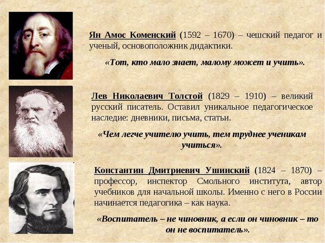Ян Амос Коменский (1592 – 1670) – чешский педагог и ученый, основоположник ди...
