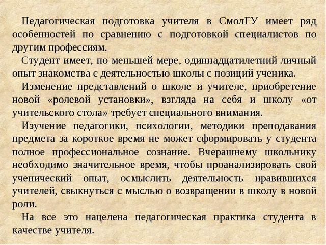 Педагогическая подготовка учителя в СмолГУ имеет ряд особенностей по сравнени...