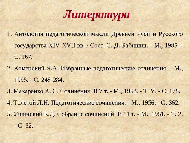 Литература Антология педагогической мысли Древней Руси и Русского государства...