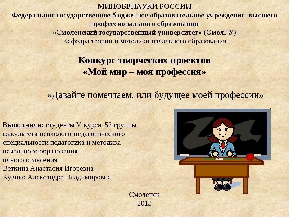 МИНОБРНАУКИ РОССИИ Федеральное государственное бюджетное образовательное учре...