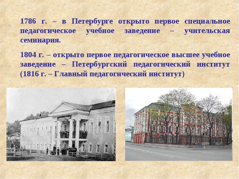 1786 г. – в Петербурге открыто первое специальное педагогическое учебное заве...