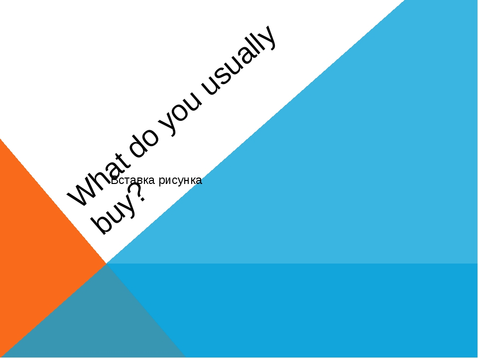 What do you usually buy?