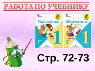 Стр. 72-73