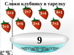 9 Сложи клубнику в тарелку 6+3 2+7 3+4 8+1 4+5 2+4 7+3 5+3