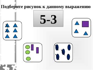 Подберите рисунок к данному выражению 5-3