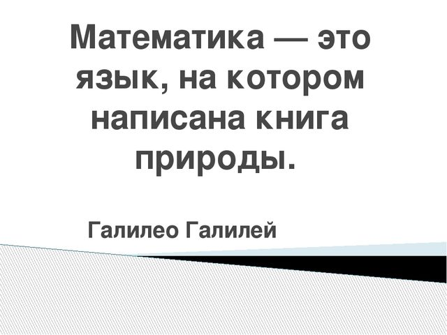 Математика — это язык, на котором написана книга природы. Галилео Галилей