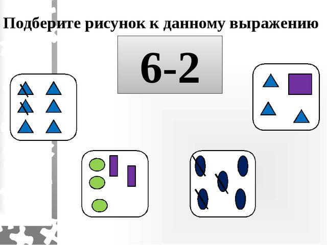 Подберите рисунок к данному выражению 6-2