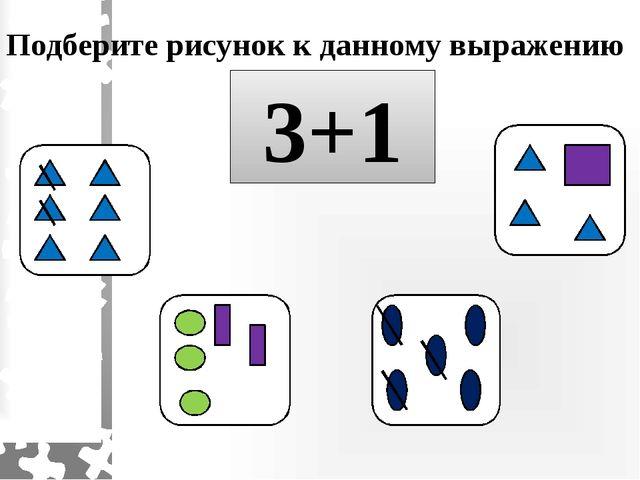 Подберите рисунок к данному выражению 3+1