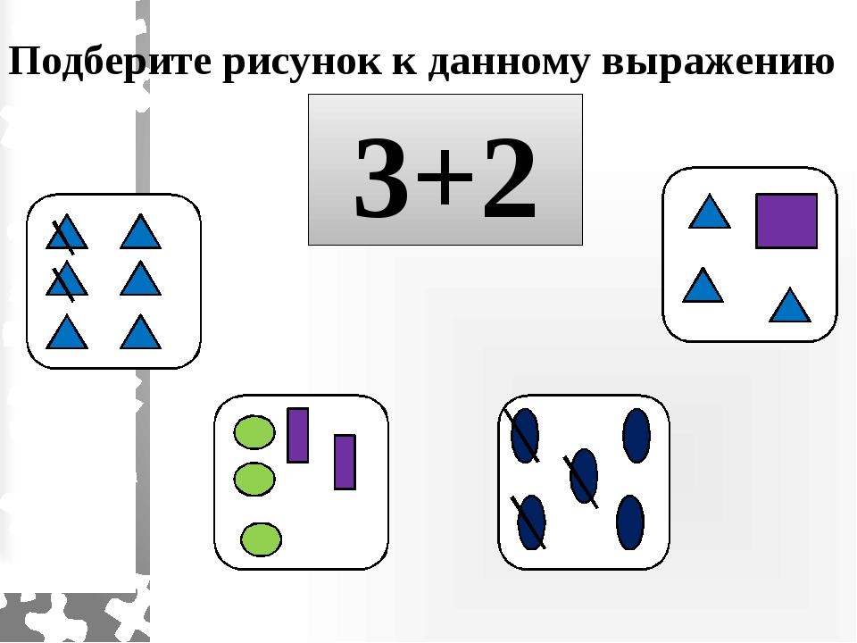 Подберите рисунок к данному выражению 3+2