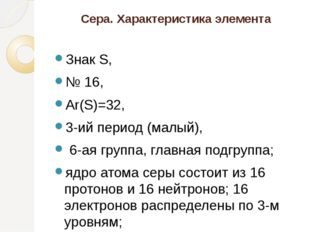 Сера. Характеристика элемента Знак S, № 16, Ar(S)=32, 3-ий период (малый), 6-