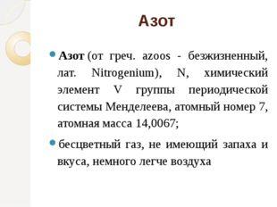 Азот Азот(от греч. azoos - безжизненный, лат. Nitrogenium), N, химический эл