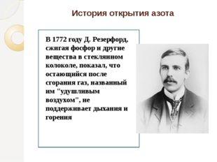 История открытия азота В 1772 году Д. Резерфорд, сжигая фосфор и другие вещес