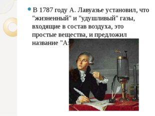 """В 1787 году А. Лавуазье установил, что """"жизненный"""" и """"удушливый"""" газы, входящ"""