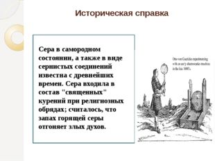 Историческая справка Сера в самородном состоянии, а также в виде сернистых со