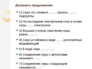 Допишите предложения: 1) Сера это элемент………группы, …….. подгруппы 2) На посл