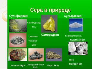 Сера в природе Сера относится к весьма распространенным химическим элементам,