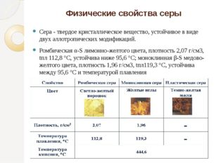 Физические свойства серы Сера - твердое кристаллическое вещество, устойчивое