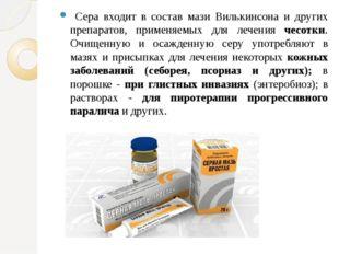 Сера входит в состав мази Вилькинсона и других препаратов, применяемых для л