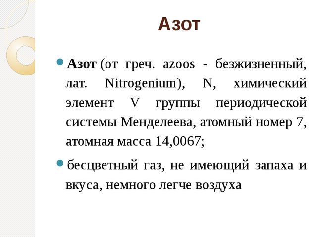 Азот Азот(от греч. azoos - безжизненный, лат. Nitrogenium), N, химический эл...