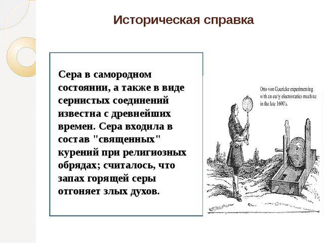 Историческая справка Сера в самородном состоянии, а также в виде сернистых со...