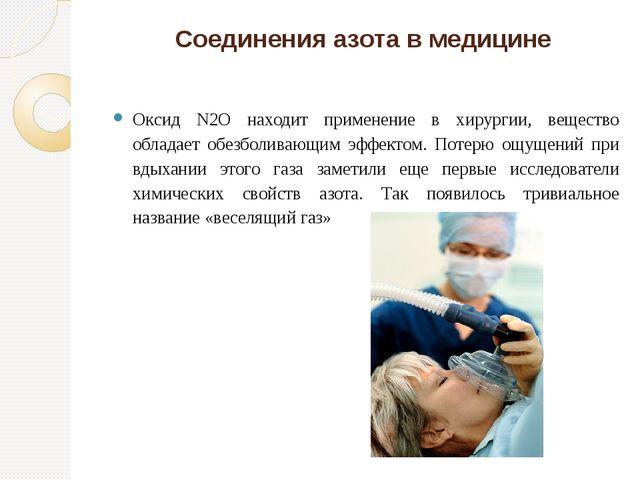 Соединения азота в медицине Оксид N2O находит применение в хирургии, вещество...