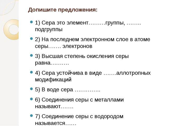 Допишите предложения: 1) Сера это элемент………группы, …….. подгруппы 2) На посл...