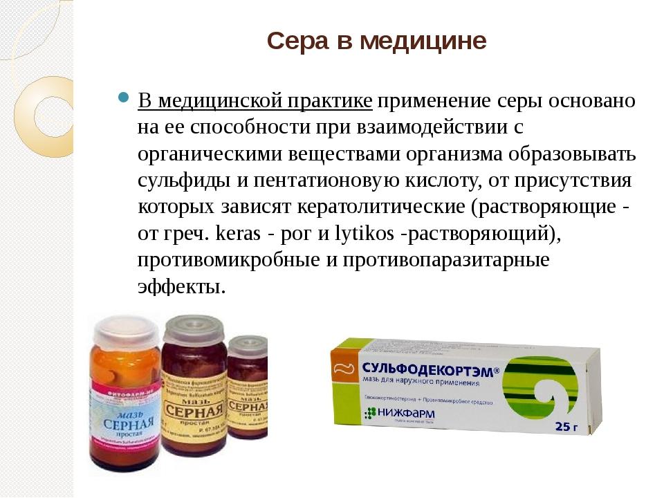 Сера в медицине В медицинской практике применение серы основано на ее способн...